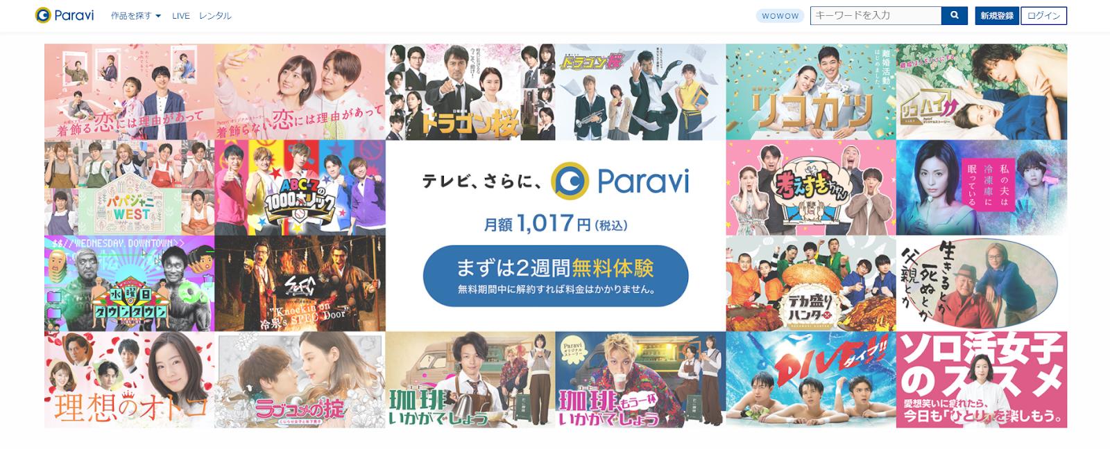 【2021年版】TBSが運営する動画配信「Paravi」の料金を徹底解説