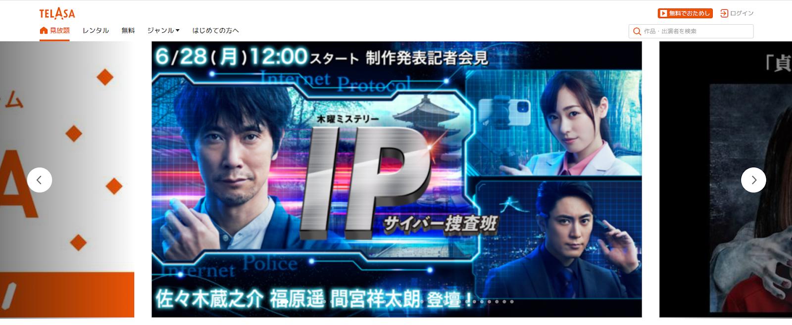 【2021年版】テレビ朝日系列「TELASA」作品の料金・サービス解説