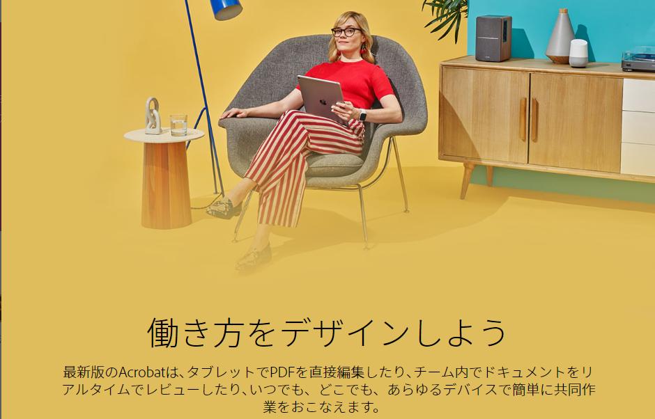 在宅で仕事するなら【adobe】!できることと使用ソフトを解説【2020年版】