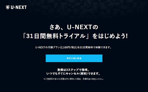 【無料トライアルあり】U-NEXTを後悔しない登録方法!を徹底解説!